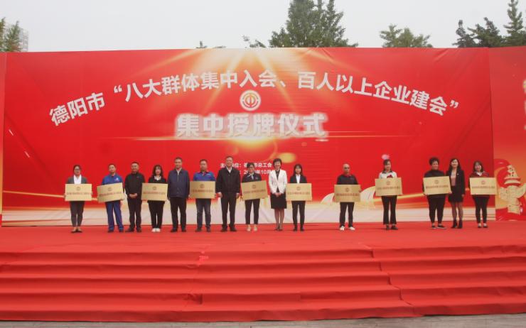 """德阳市举行""""八大群体集中入会、百人以上企业建会""""集中授牌仪式"""