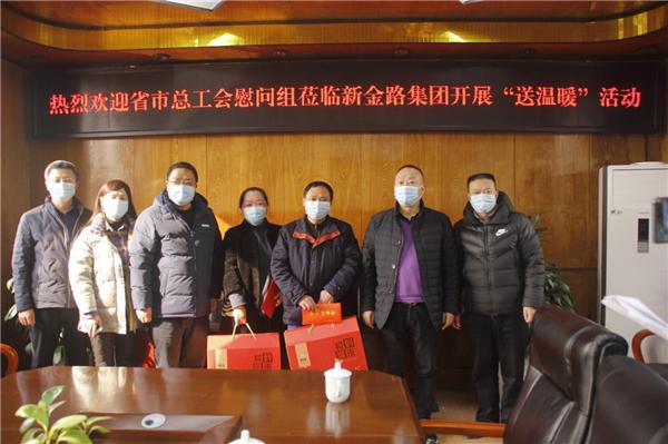 省总工会党组成员杜长江率队赴德阳开展元旦春节送温暖慰问活动