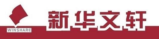 新华文轩德阳中心店